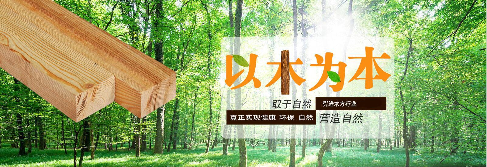 重慶木材批發價格